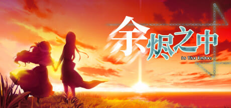 In The Ember 余烬之中 Download